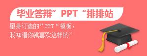 """毕业答辩""""PPT""""排排站"""