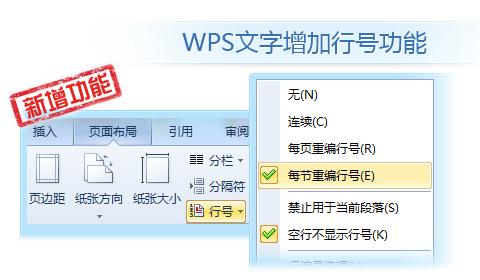 wpsoffice2012抢鲜版_正版办公软件免费下载_最权威-下载软件wpsoffice