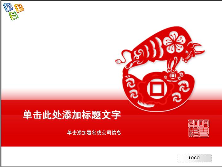 春节_剪纸ppt模板模板免费下载_5486- wps在线模板