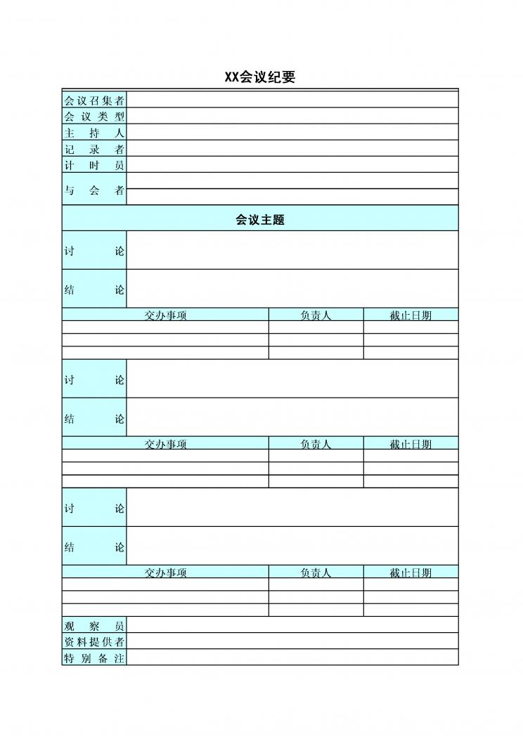数字记录格式_会议记录的格式