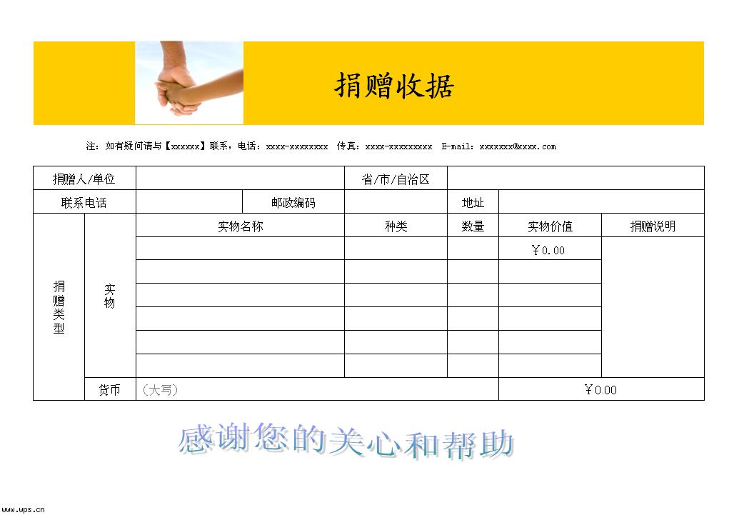 财务收据填写样本图片大全 财务确认 填写样本见第二页
