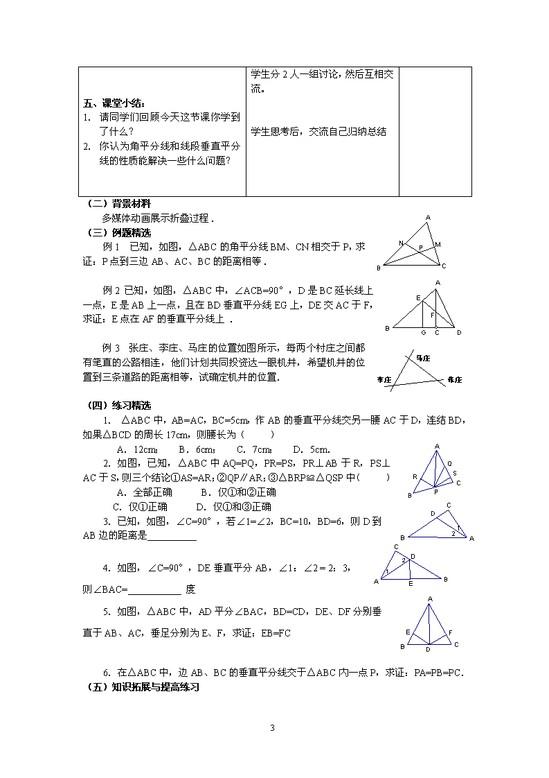 小学数学教学设计模板免费下载
