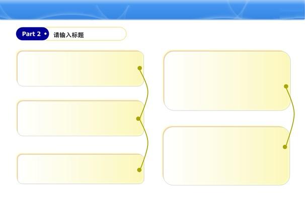 绝美英语课件ppt模板模板免费下载