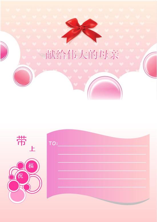 母亲节贺卡_电子版模板免费下载