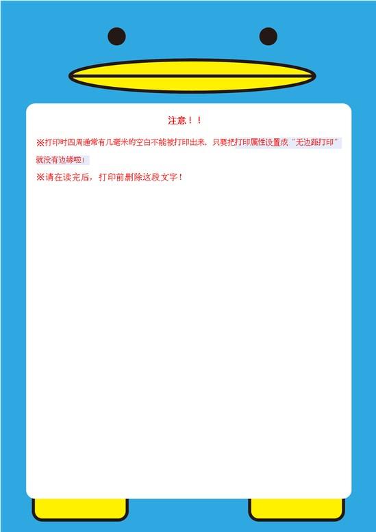 卡通信纸模板免费下载