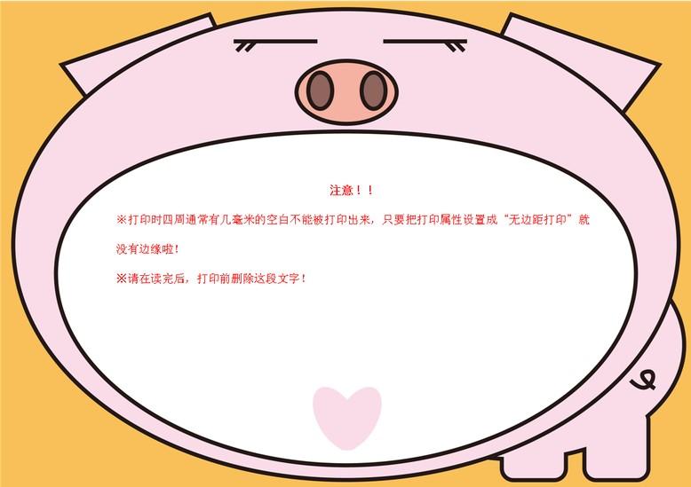 word背景可爱卡通动物边框高清图片