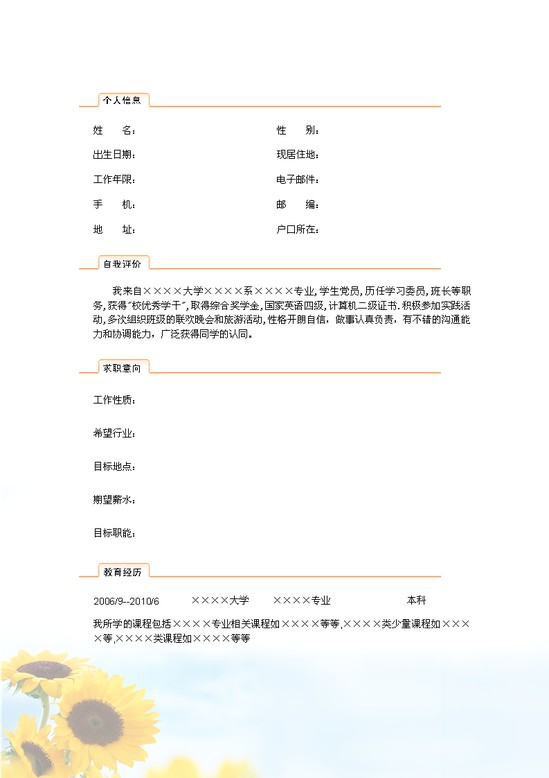 葵花封面简历模板免费下载_6908- wps在线模板图片
