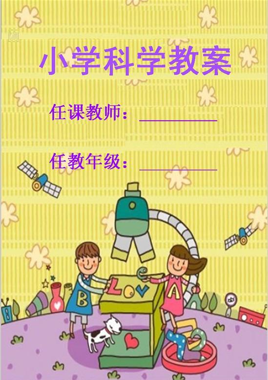 小学教案封面模板免费下载