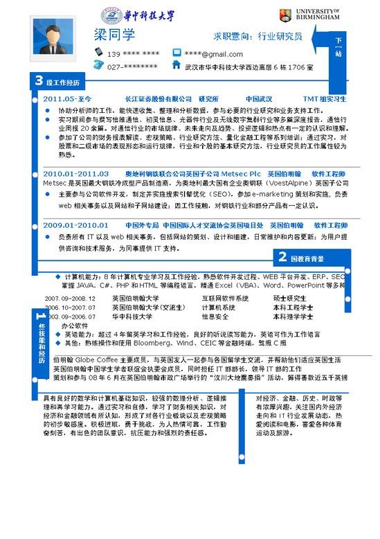海归硕士求职简历(下一站版)模板免费下载