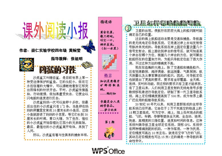 语文课外小报模板免费下载