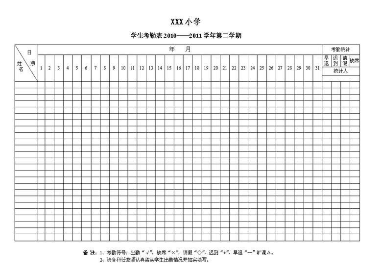 小学学生考勤表模板免费下载