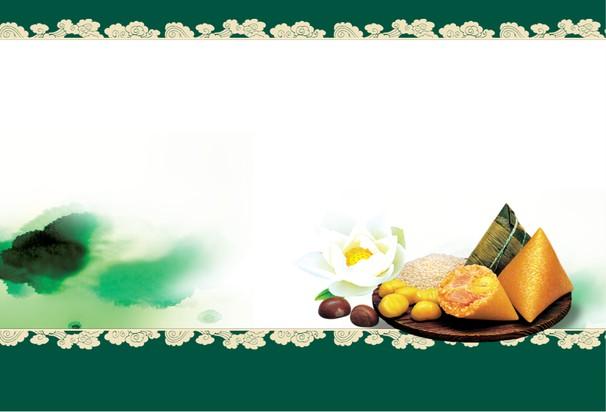 端午节传统美食端阳粽ppt模板图片