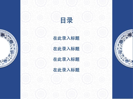 青花瓷系列ppt模板模板免费下载