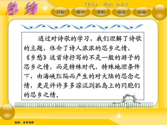 初中语文课件《乡愁》ppt模板模板免费下载