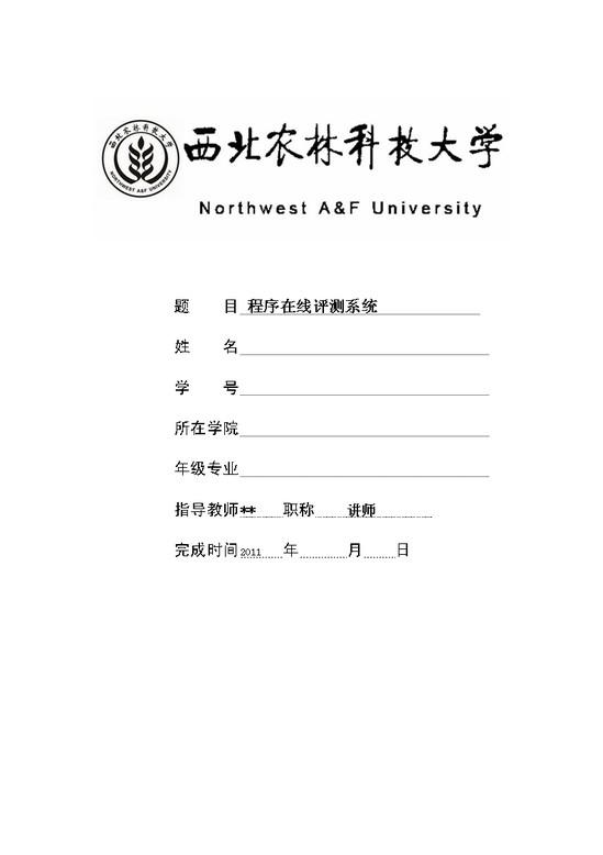 西北农林科技大学论文封面模板免费下载