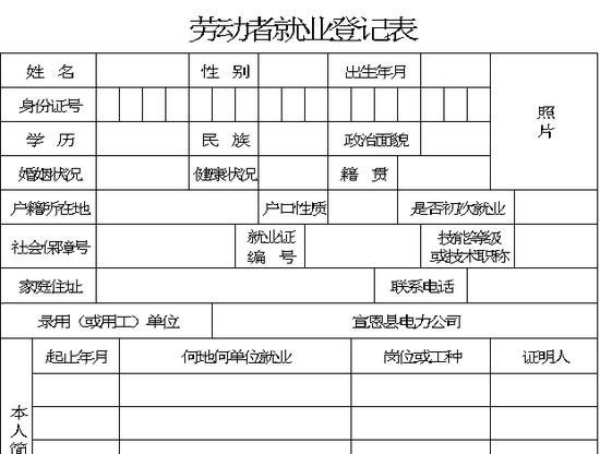 大班幼儿画册物品登记表