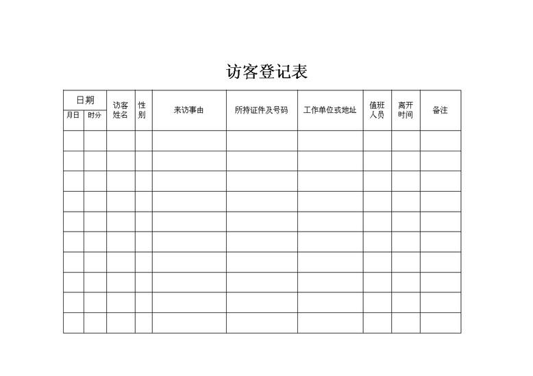 访客登记表模板免费下载