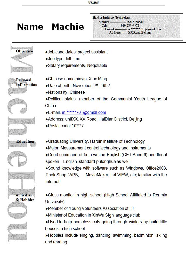 resume英文简历模板免费下载_209940- wps在线模板图片