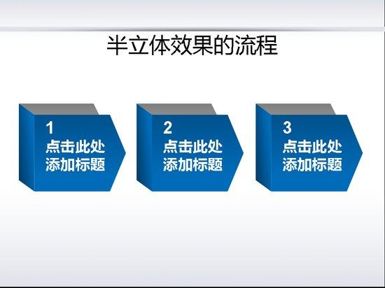 流程图汇总ppt模板免费下载