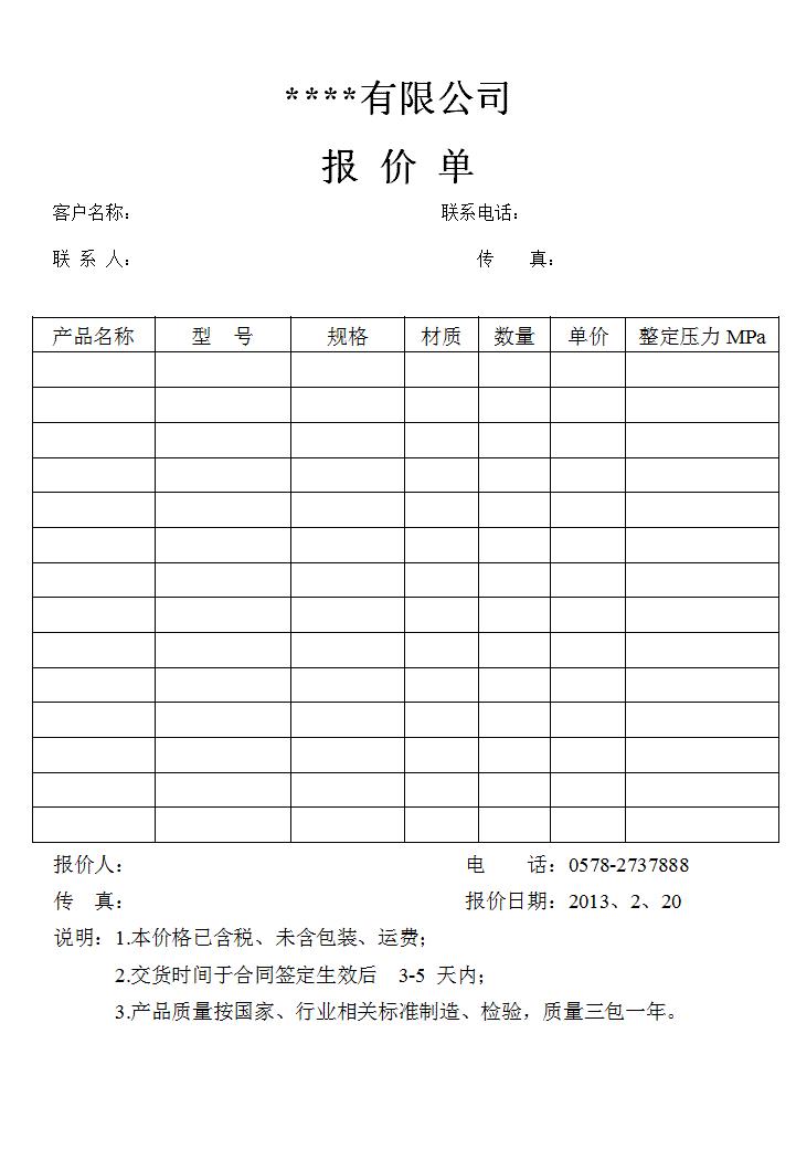 报价_报价单的格式产品报价单格式公司报价单格式_点