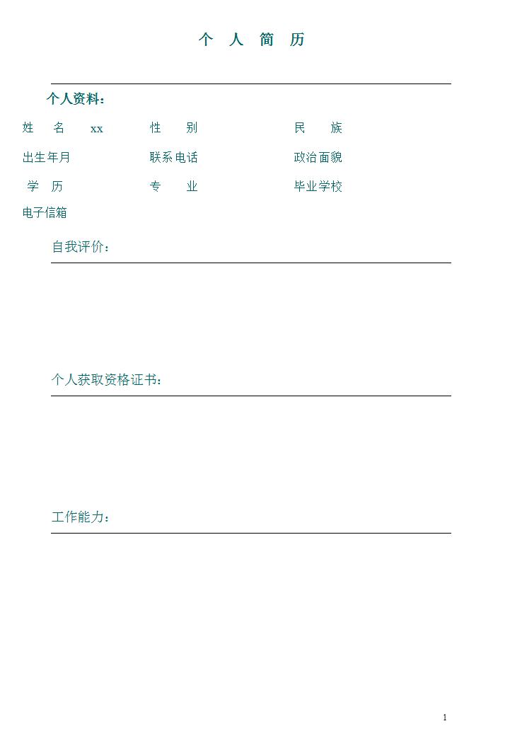 淡雅绿花个人简历模板模板免费下载图片