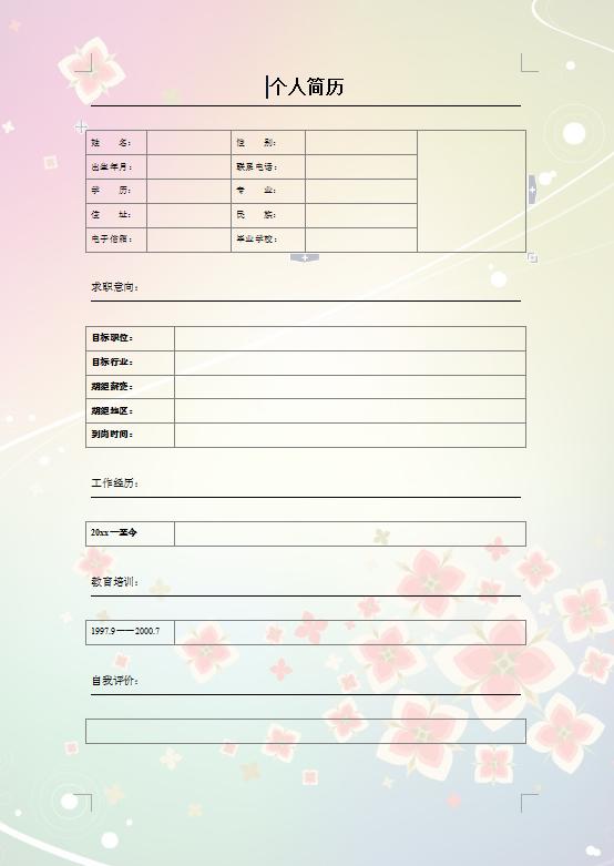 个人简历 (2)模板免费下载_188823- wps在线模板图片