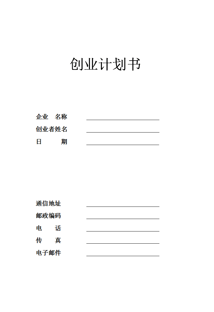 创业计划书空白版模板免费下载
