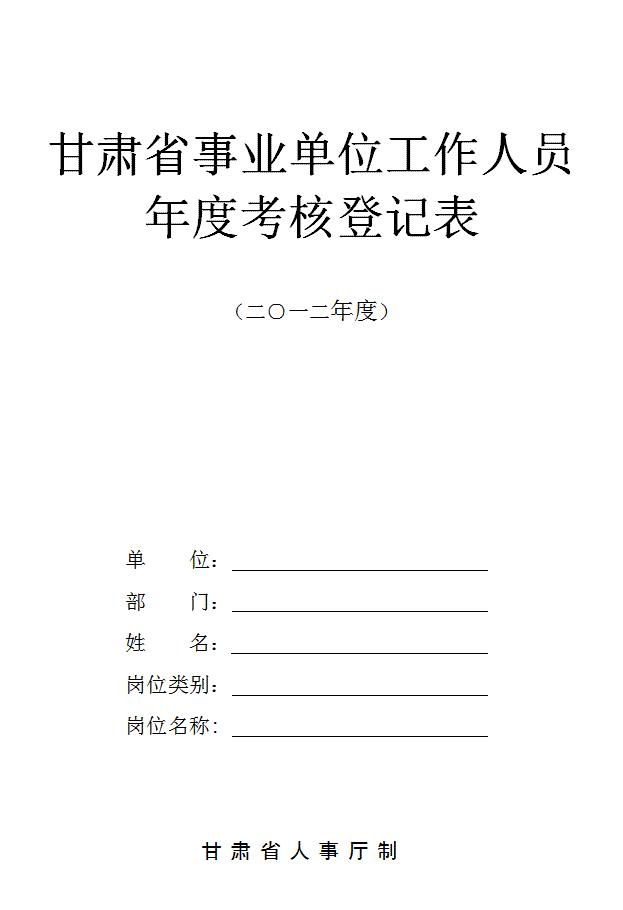 年度考核登记表模板免费下载_1