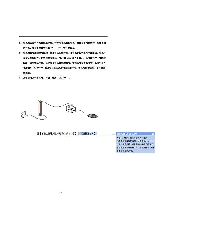 南开大学信息学院2012届本科毕业论文模板模板免费