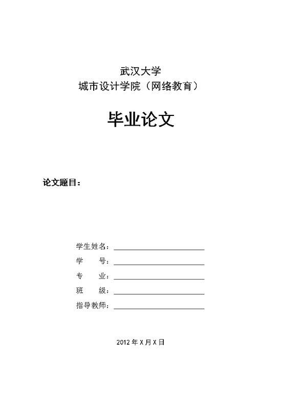 武汉大学城市设计学院毕业论文模板