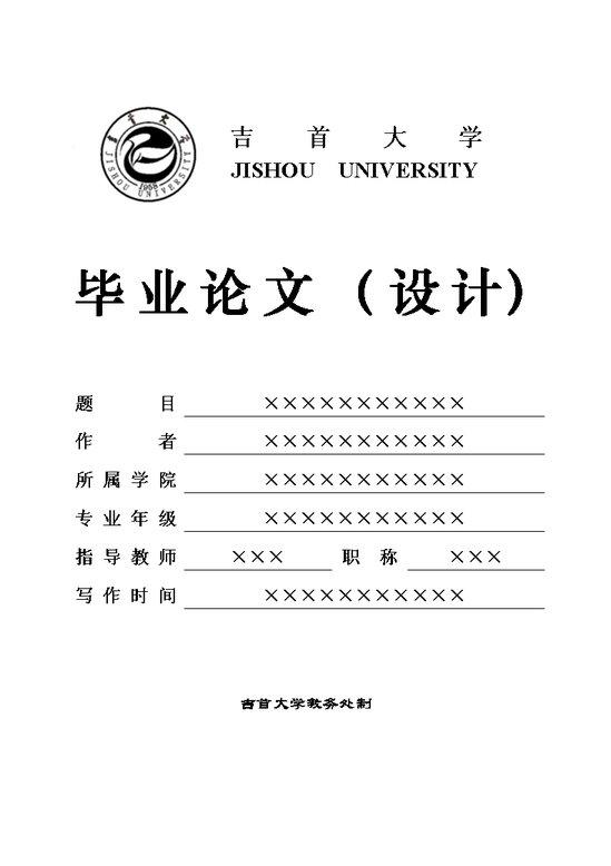 吉首大学毕业论文设计封面