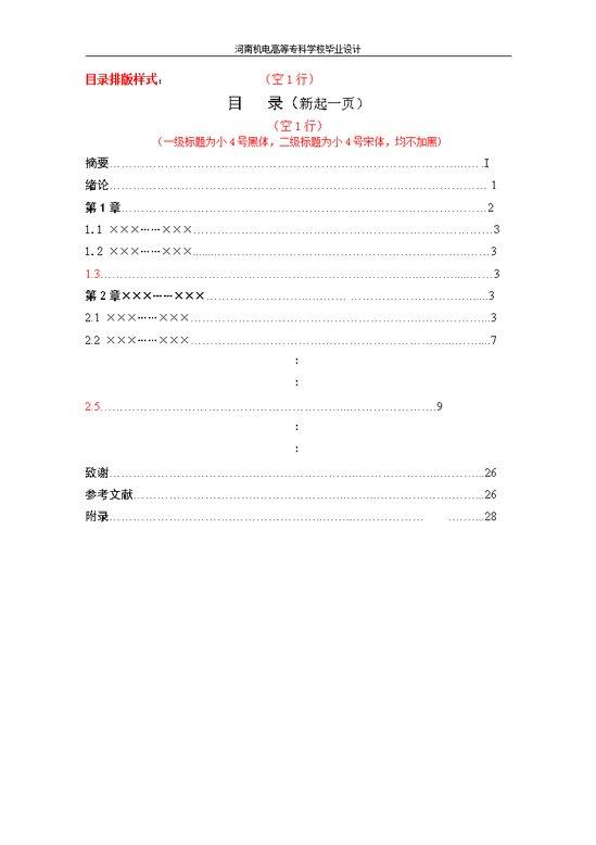 毕业设计说明书(论文)格式及要求模板免费下载