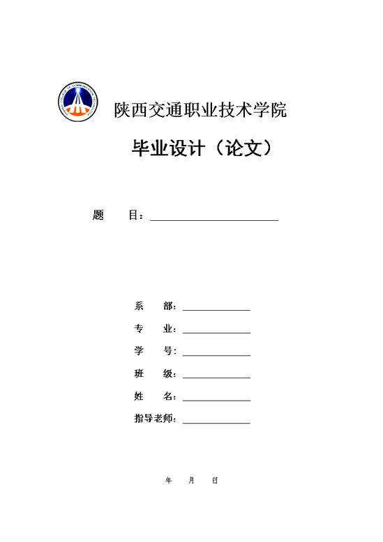 管理科类)毕业设计(论文)封面及格式,图片尺寸:549×778,来自网页图片