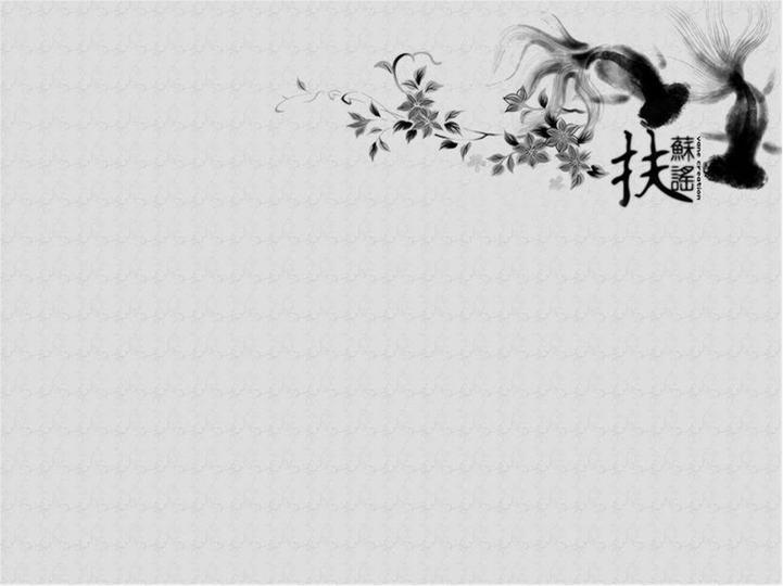 中国风ppt背景图片模板免费下载