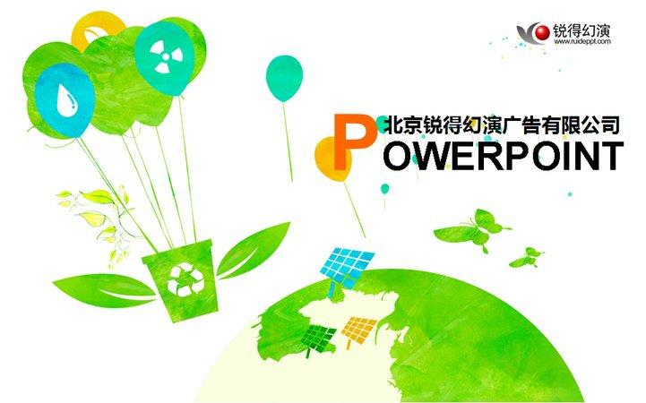绿色卡通环保ppt模板模板免费下载