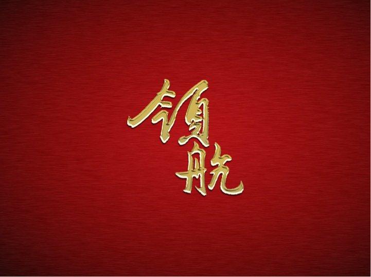 红色实景商务ppt模板 (动)模板免费下载_206530- wps