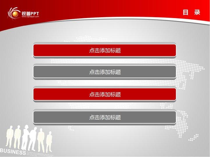 红色简约商务ppt模板 (动)