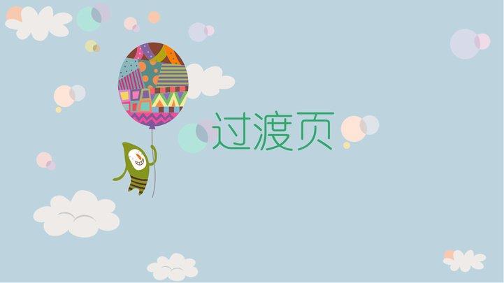 童话世界手绘ppt模板模板免费下载