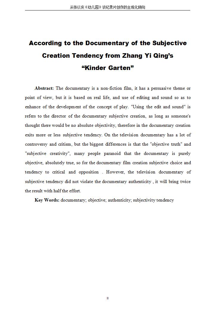 从张以庆《幼儿园》谈纪录片创作的主观化倾向模板