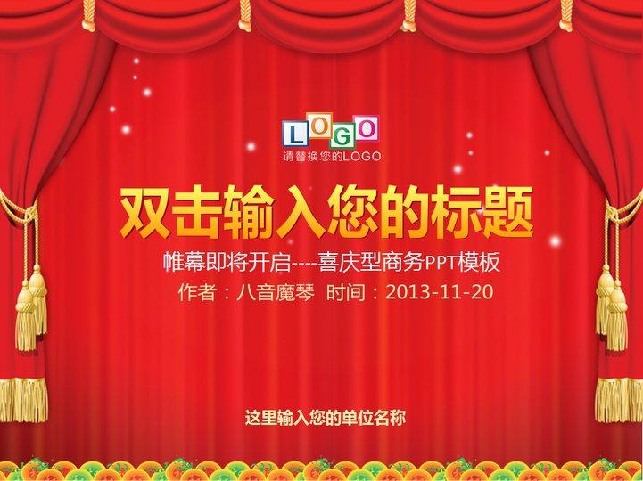 中国风喜庆启动会商务ppt模板免费下载_211894- wps图片