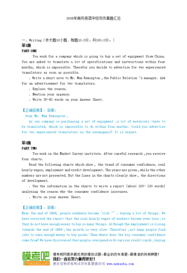 2008年商务英语中级写作真题汇总模板免费下载