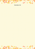 秋叶信纸图片