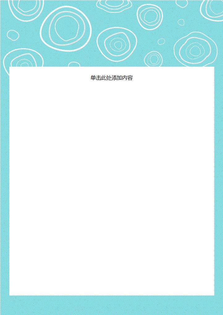 word2010设置背景图片内容word2010设置背景图片版面设计