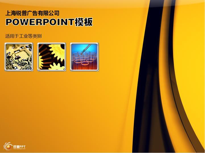 橙色系工业类ppt模板模板免费下载_194018- wps在线