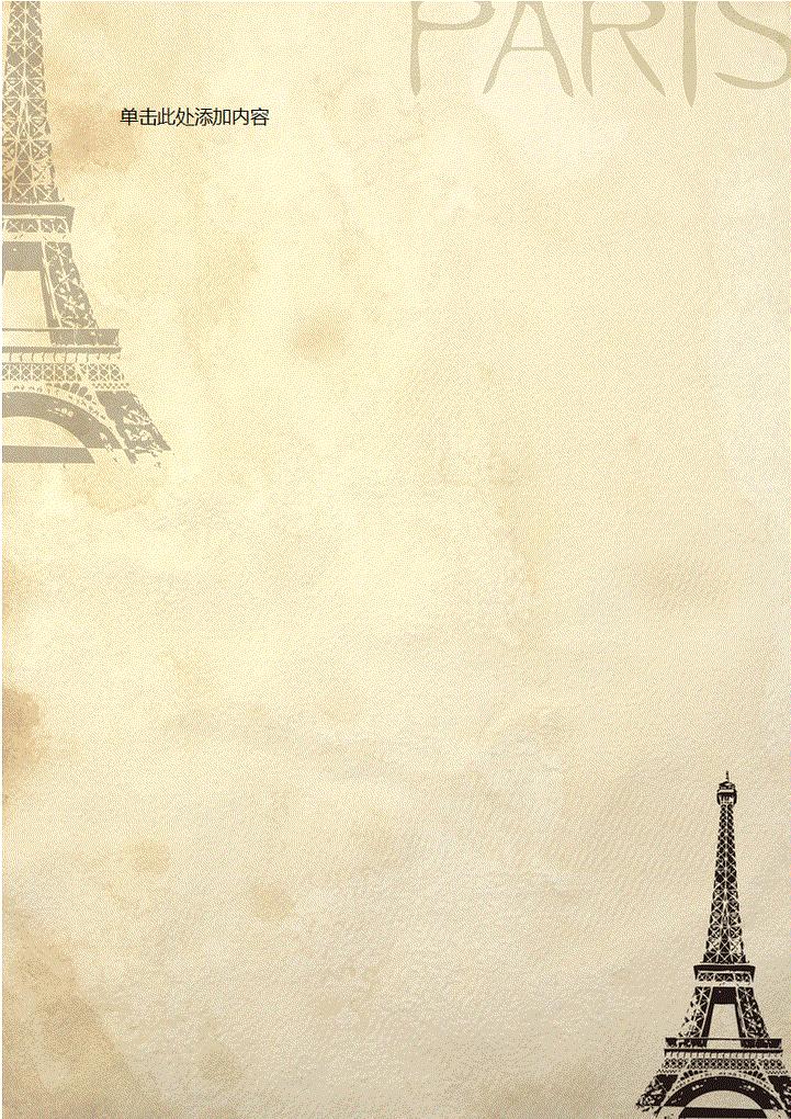 古典巴黎铁塔信纸模板免费下载