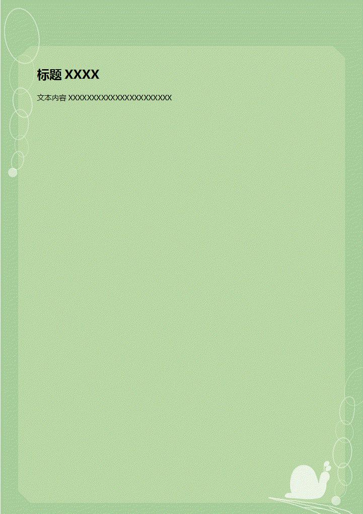 水绿色圈圈信纸模板免费下载图片