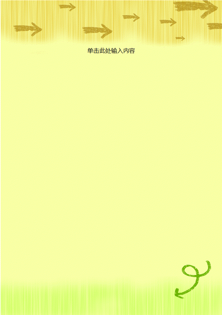 模word 信纸 word 可爱 背景 word图片