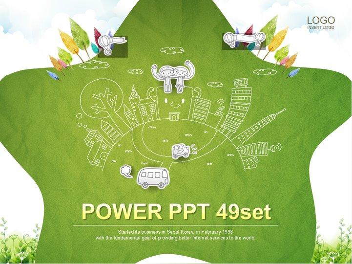 可爱绿色星星模板 支持格式:ppt