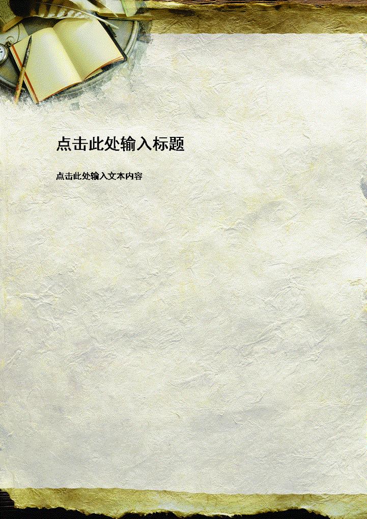 复古书籍信纸模板免费下载_203254- wps在线模板图片