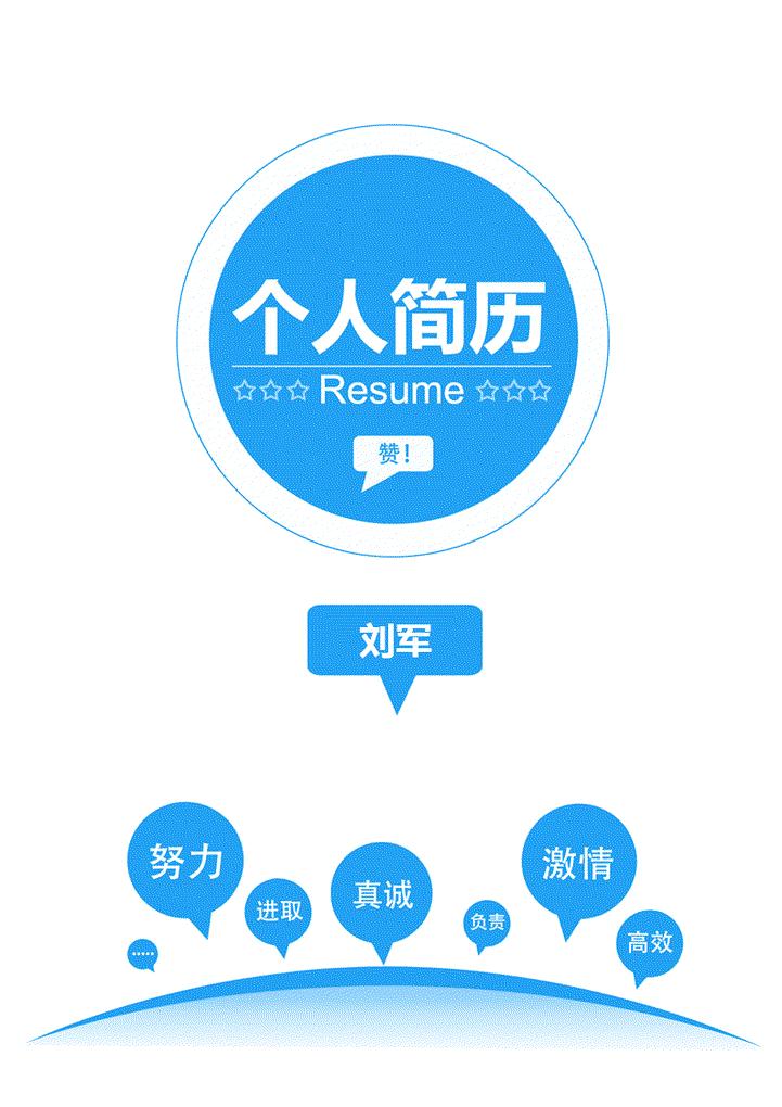 蓝色创意个人简历封面模板免费下载_204724- wps在线图片